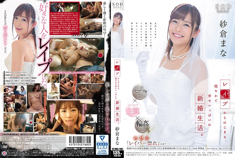 STAR-904 Sakura Mana Newly Married Life - 1080HD