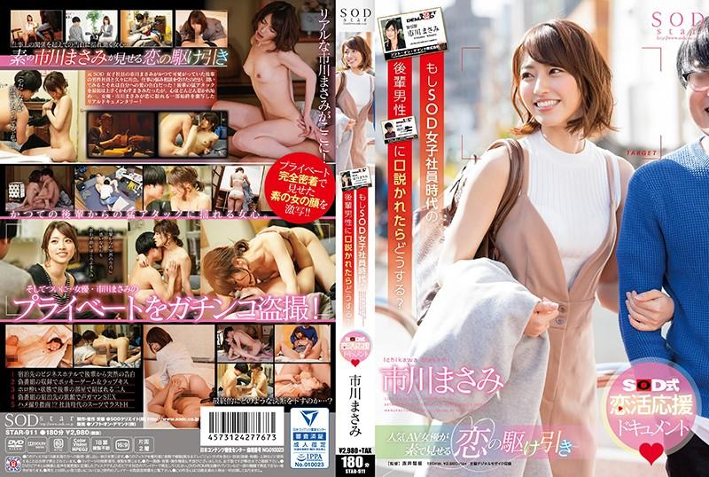 STAR-911 Ichikawa Masami SOD Female Employees - 1080HD