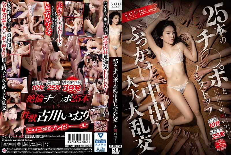 STAR-921 Kogawa Iori Twenty-five Vaginal Cum Shot - 1080HD