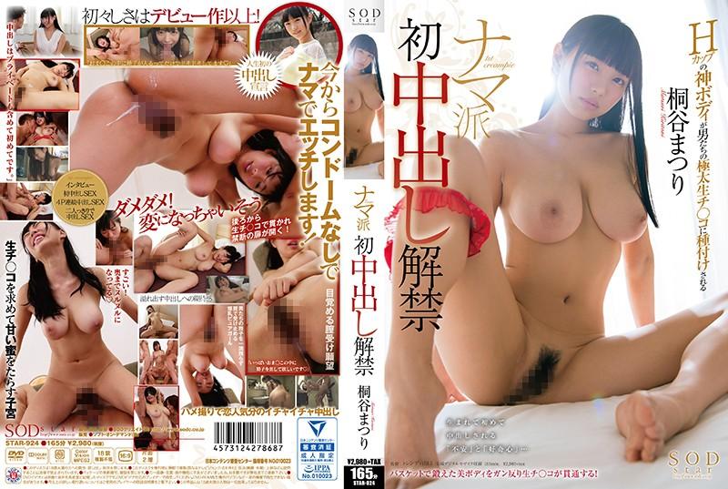 STAR-924 Kiritani Matsuri First Cum Inside Lifting - 1080HD