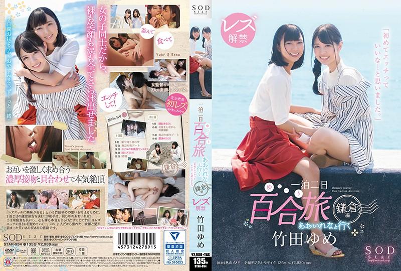 STAR-934 Aoi Rena Takeda Yume Lesbian Liberty - 1080HD