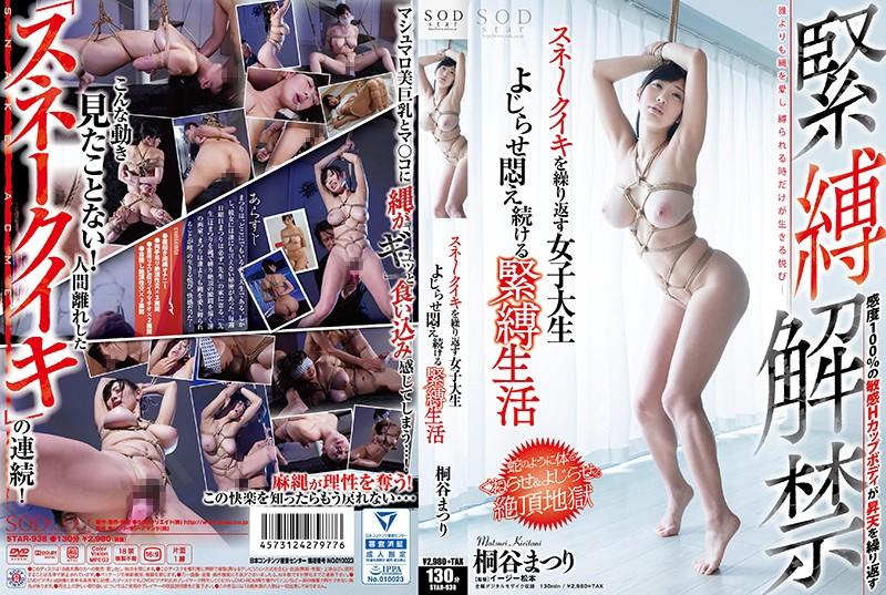 STAR-938 Kiritani Matsuri Bondage College Student - 1080HD