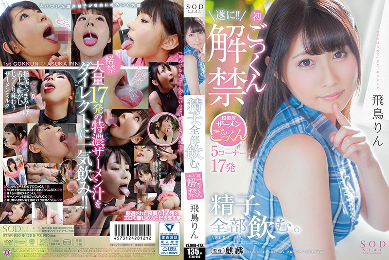 STAR-950 Asuka Rin Drink Everything - 1080HD