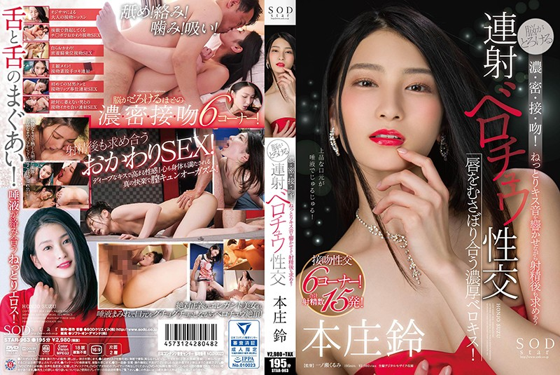 STAR-963 Honjou Suzu Ejaculation Sought Fire - 1080HD