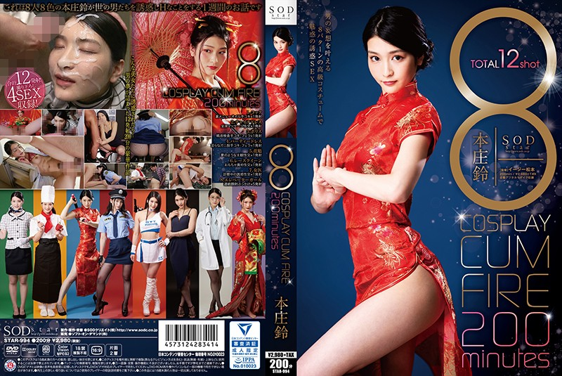 STAR-994 Honjou Suzu COSPLAY CUM FIRE 200 - 1080HD