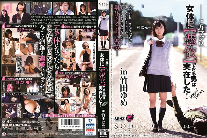 STARS-027 Takeda Yume School Girls - 1080HD