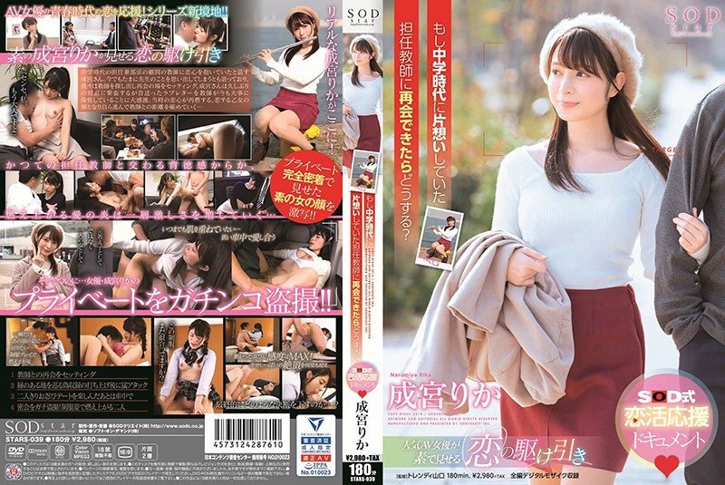 STARS-039 Narumiya Rika Junior High School Days – HD