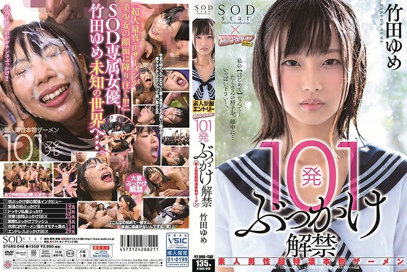 STARS-048 Takeda Yume Bucksmanship Amateur - 1080HD