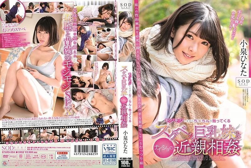 STARS-054 Koizumi Hinata Big-breasted Sister - 1080HD