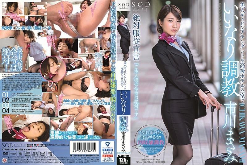 STARS-101 Ichikawa Masami SEX Luxury Hotel - 1080HD