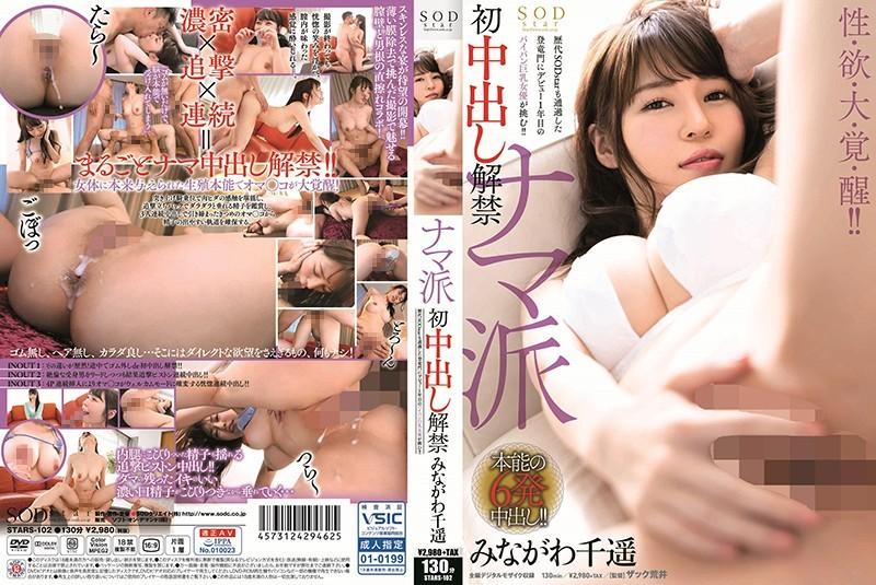 STARS-102 Minagawa Chiharu First Cum Ban - 1080HD
