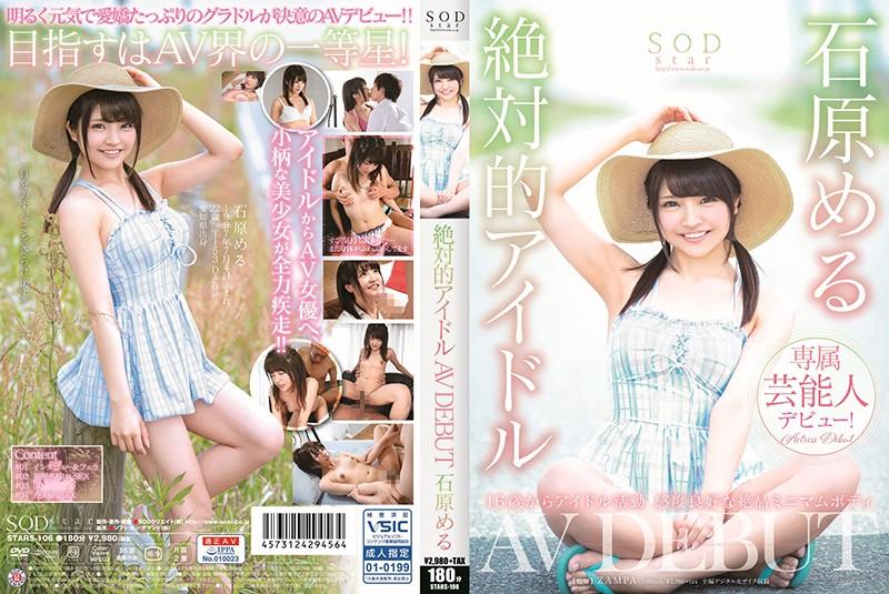 STARS-106 Ishihara Meru Idol AV DEBUT - 1080HD