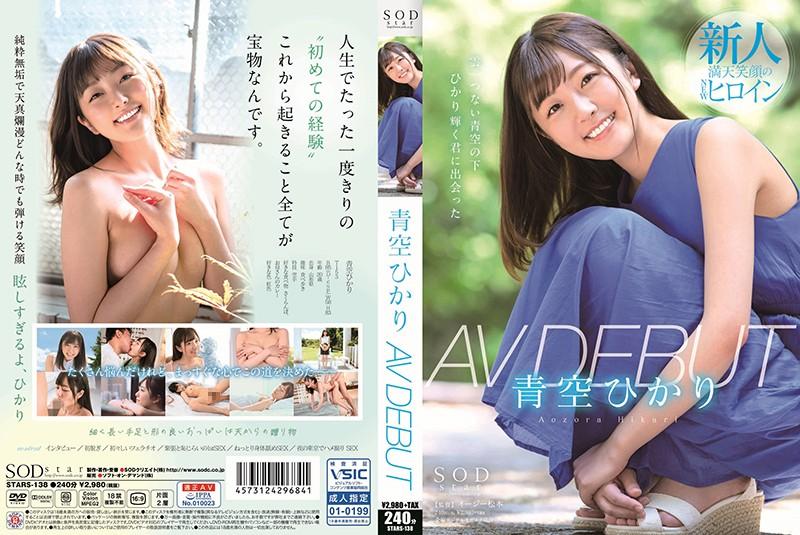 STARS-138 Aozora Hikari AV DEBUT - 1080HD