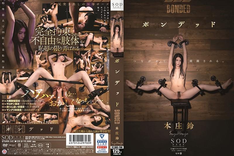STARS-141 Honjou Suzu Bonded - 1080HD
