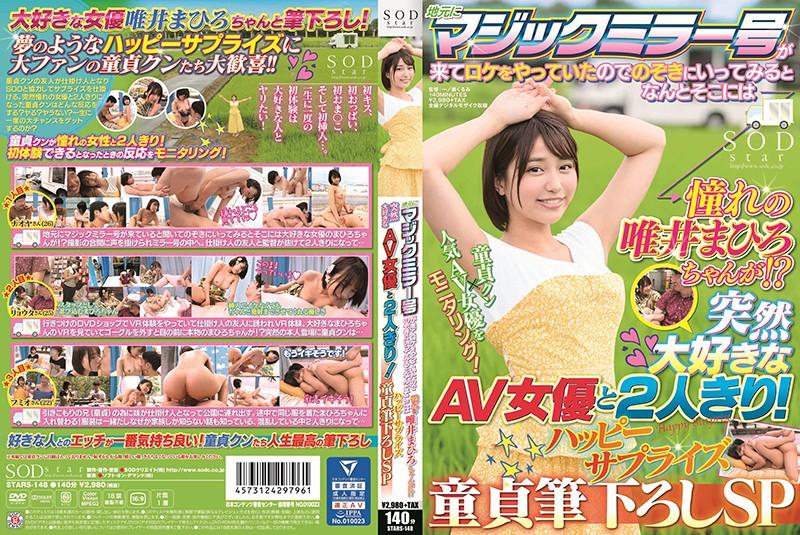 STARS-148 Tadai Mahiro Virgin Man - 1080HD