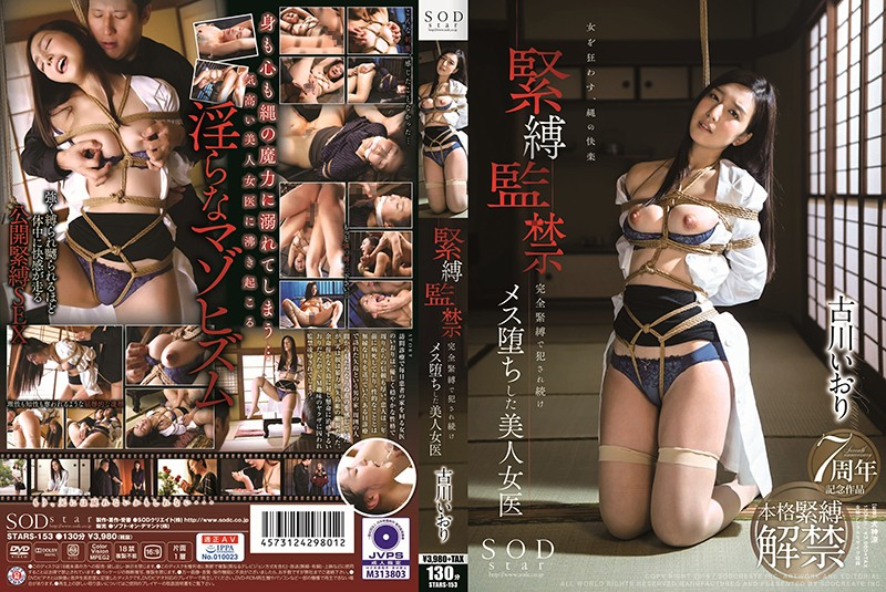 STARS-153 Kogawa Iori Bondage Confinement - 1080HD