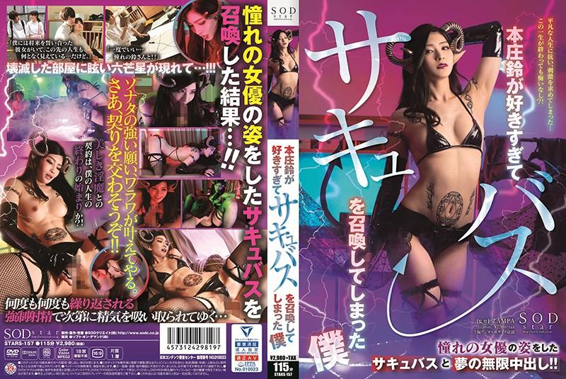 STARS-157 Honjou Suzu Succubus - 1080HD