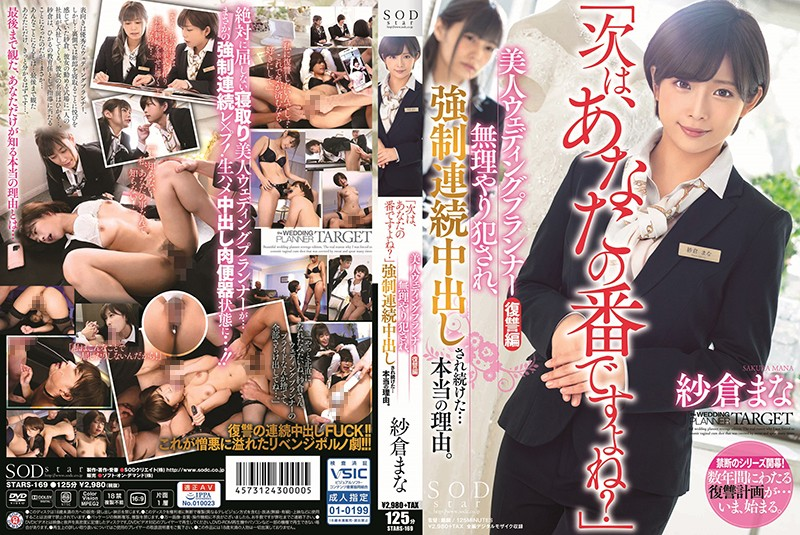 STARS-169 Sakura Mana Wedding Planner - 1080HD
