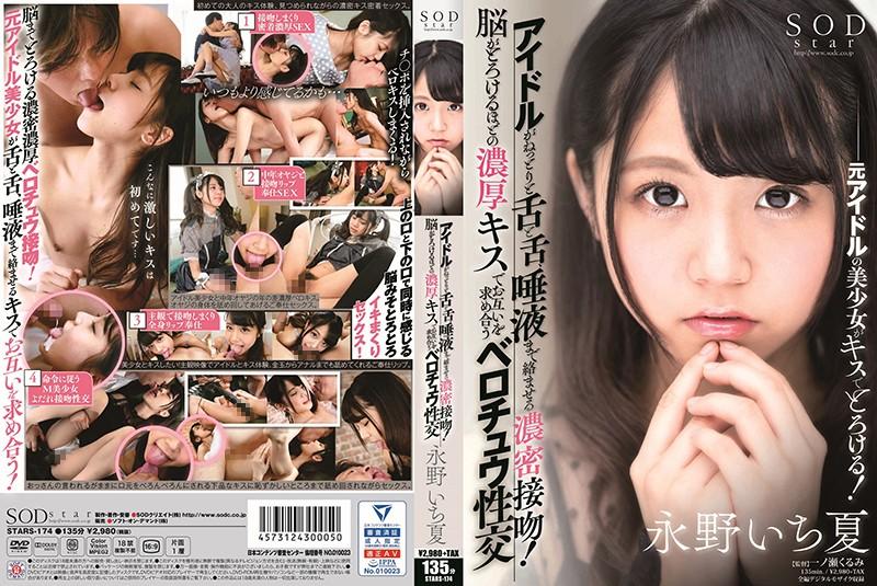 STARS-174 Nagano Ichika Thick Kiss - 1080HD