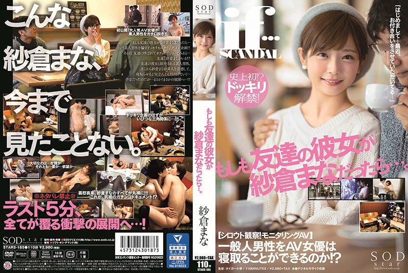 STARS-185 Sakura Mana My Friend's Girlfriend - 1080HD