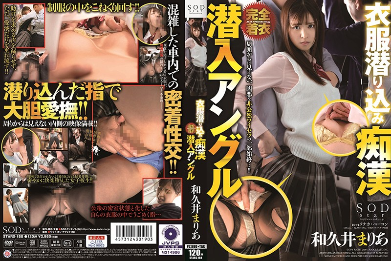 STARS-188 Wakui Maria Clothes Infiltration - 1080HD