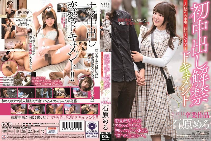 STARS-191 Ishihara Meru Vaginal Cum Shot - 1080HD