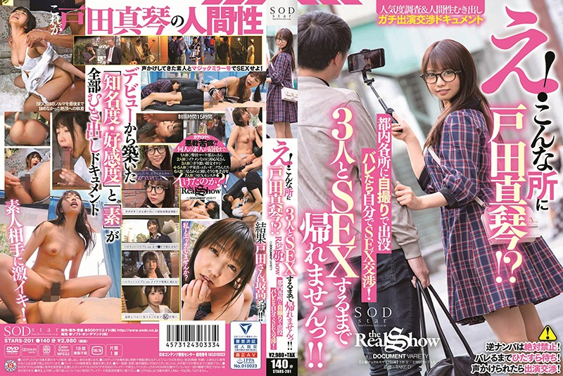 STARS-201 Toda Makoto SEX Negotiations - 1080HD