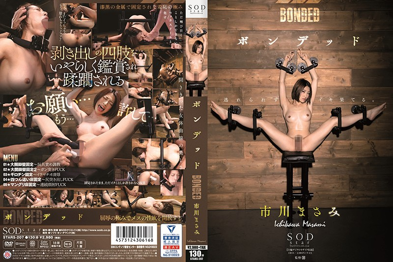 STARS-207 Ichikawa Masami Bonded - 1080HD