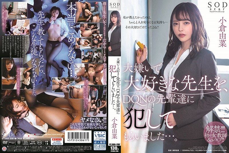 STARS-208 Ogura Yuna My Seniors At DQN - 1080HD