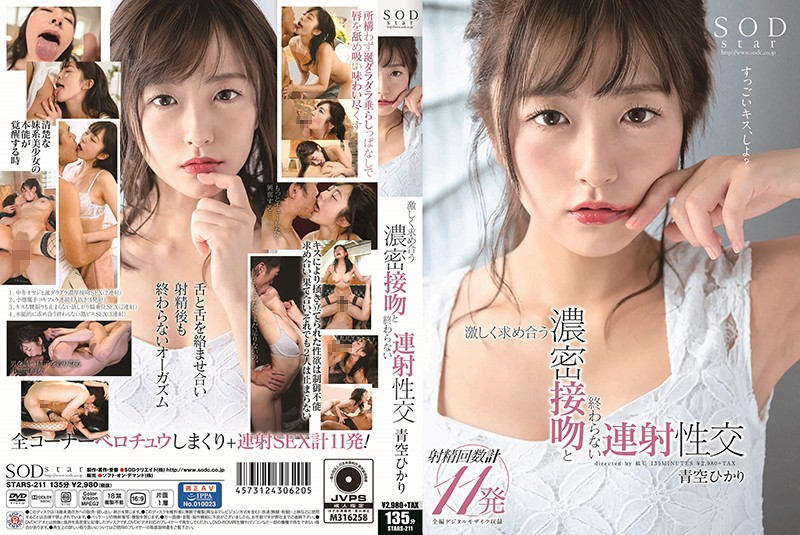 STARS-211 Aozora Hikari Dense Kiss - 1080HD