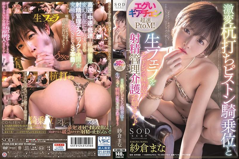 STARS-240 Sakura Mana Nursing Sister - 1080HD