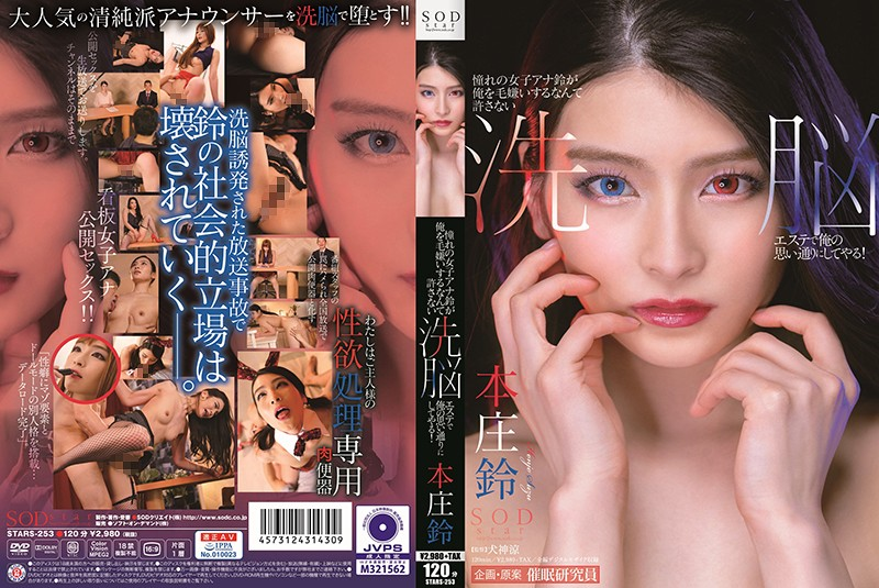 STARS-253 Honjou Suzu Female Anchor - 1080HD