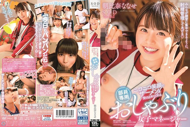 STARS-284 Asahina Nanase Pacifier Manager - 1080HD