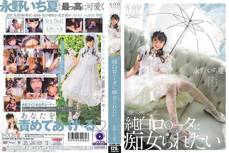 STARS-296 Nagano Ichika Pure White Rotor - 1080HD