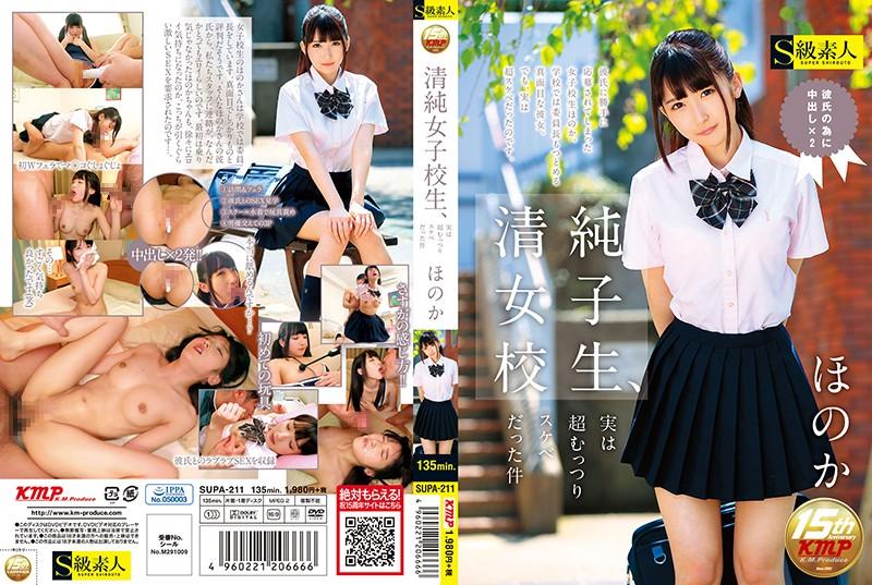 SUPA-211 Ukumori Hono Female College Student - 1080HD