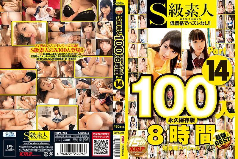 SUPA-276 Class S Amateur 100 People 8 Hours - 720HD