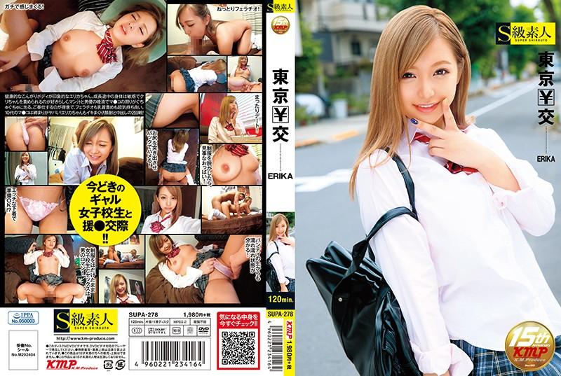 SUPA-278 Saeki Erika Tokyo Electric - 1080HD