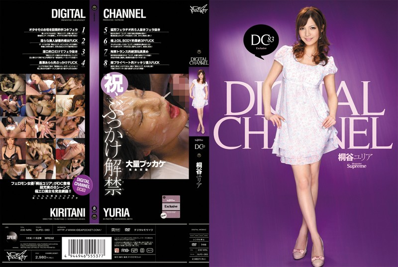 SUPD-083 Yuria Kiritani DIGITAL CHANNEL DC83 - 1080HD