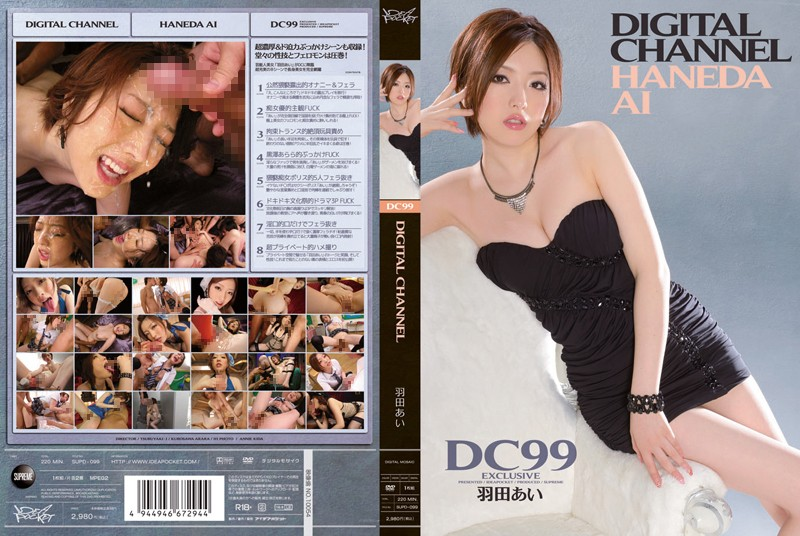 SUPD-099 Ai Haneda DIGITAL CHANNEL DC99 - 1080HD