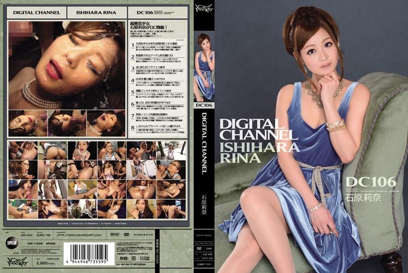 SUPD-106 Ishihara Rina DIGITAL CHANNEL DC106 - 1080HD