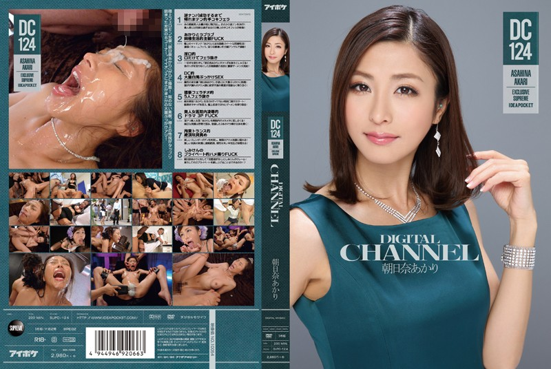 SUPD-124 Akari Asahina DIGITAL CHANNEL DC124 - 1080HD