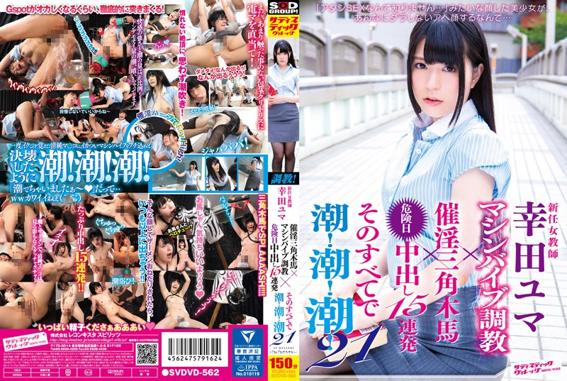SVDVD-562 Koda Yuma Machine Vibe Torture Teacher - 1080HD