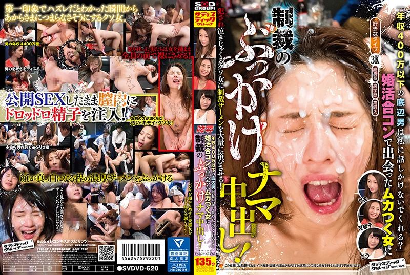 SVDVD-620 Kashii Ria Akemi Kou Maeta Kanako - 1080HD