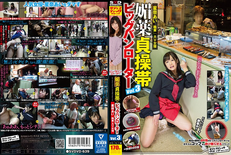 SVDVD-639 Hoshina Ai Aphrodisiac Chastity Belt - 720HD