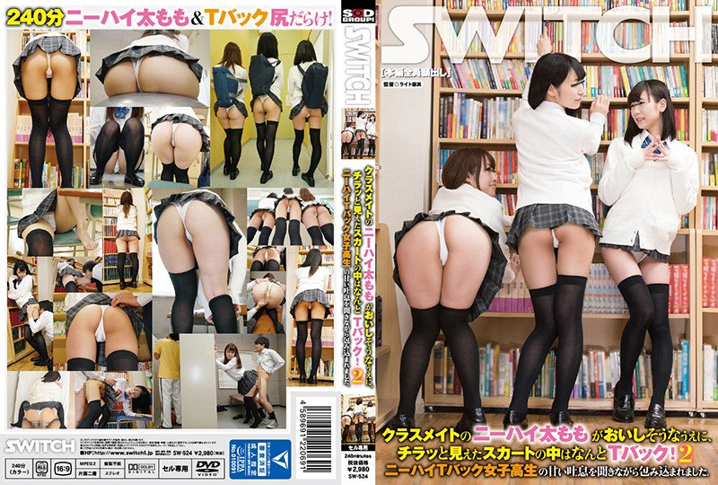 SW-524 School Girls The Classmate - 1080HD