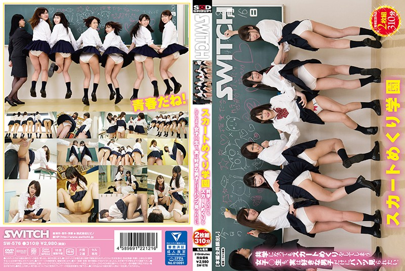 SW-576 Skirt Turning School Girls - 1080HD