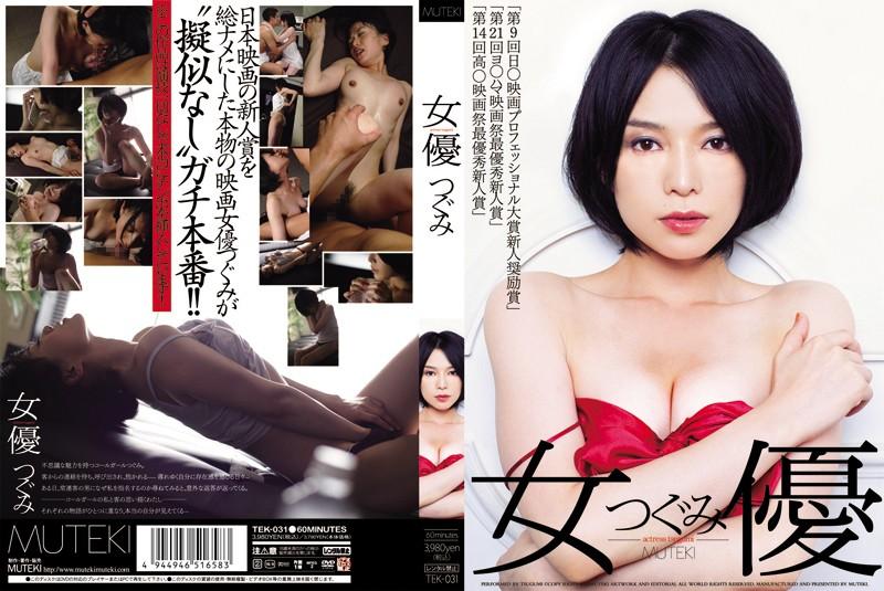 TEK-031 Actress Thrush - 1080HD