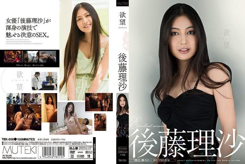 TEK-056 Desire Goto Risa - 1080HD