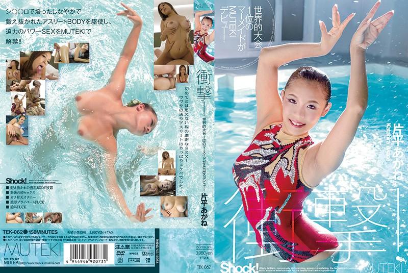 TEK-062 Katahira Akane MUTEKI Debut - 1080HD