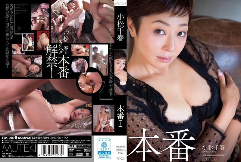TEK-065 Production Komatsu Chiharu - 1080HD
